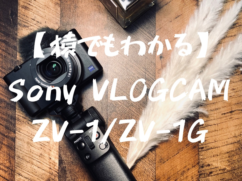 Sony VLOGCAM ZV-1ZV-1G